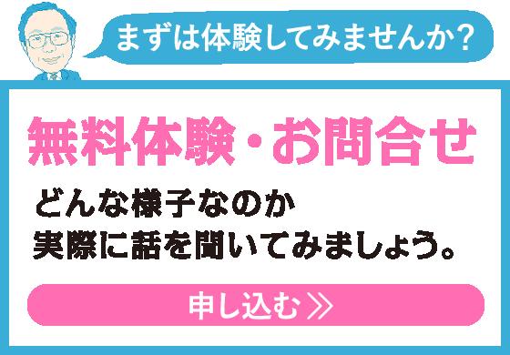 無料体験・お問い合わせ | 浦安駅・妙典駅・行徳駅の個別指導の学習塾なら伸栄学習会