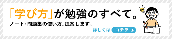 浦安駅・妙典駅・行徳駅の個別指導の学習塾なら伸栄学習会
